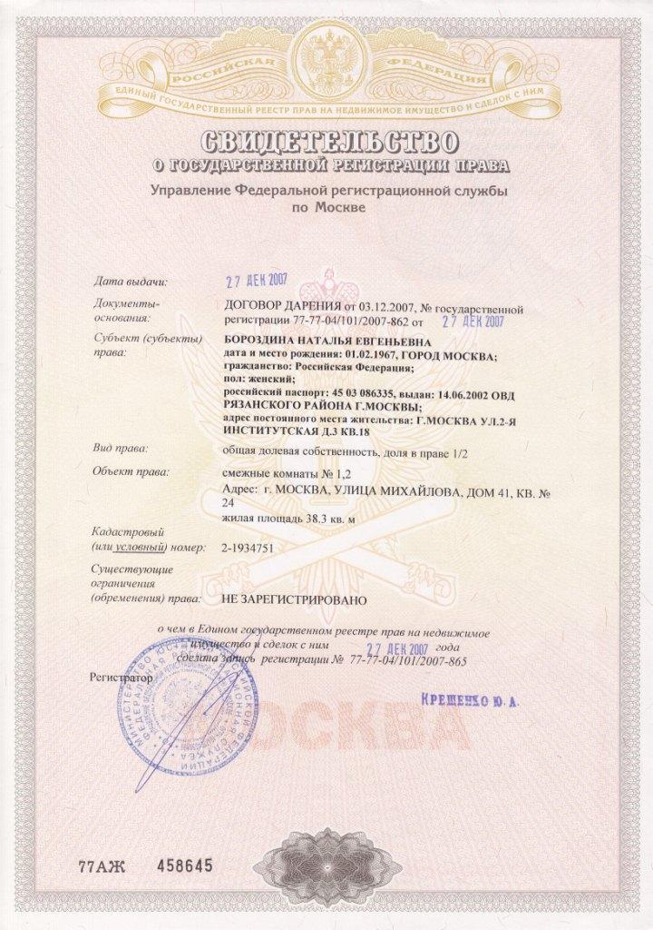 свой Москва регистрация права собственности на квартиру немного спустя