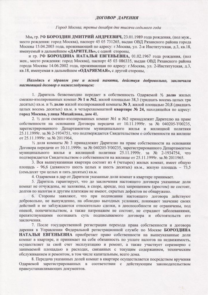 образец договора дарения нотариальный - фото 2