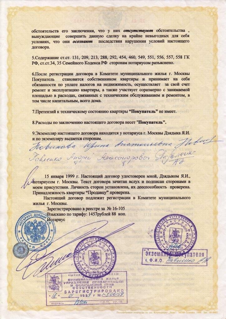 документы от натариуса об ипотеке Диаспар