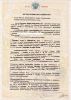 образец договора дарения нотариальный - фото 4