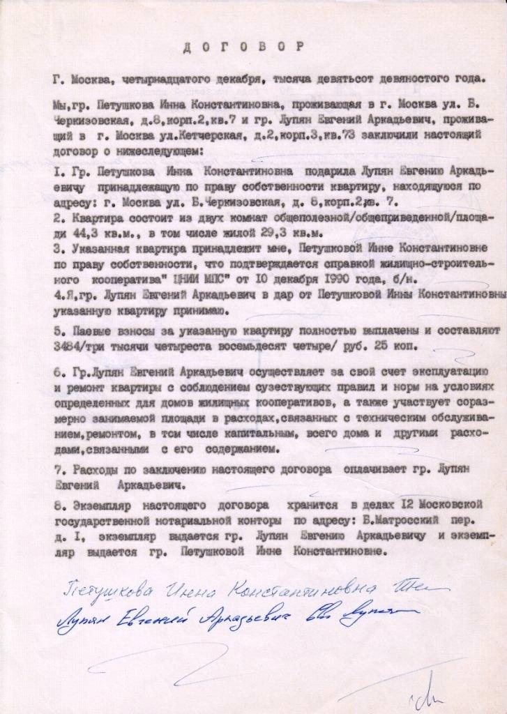 образец договора дарения нотариальный img-1