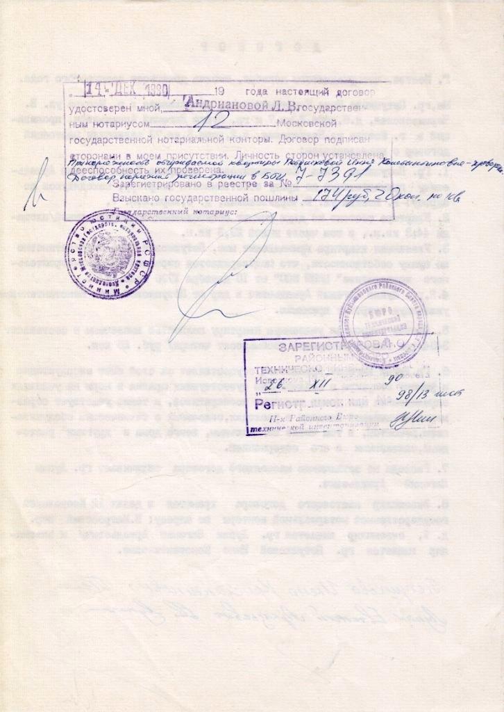 Как Оформить Договор Дарения На Квартиру В Украине