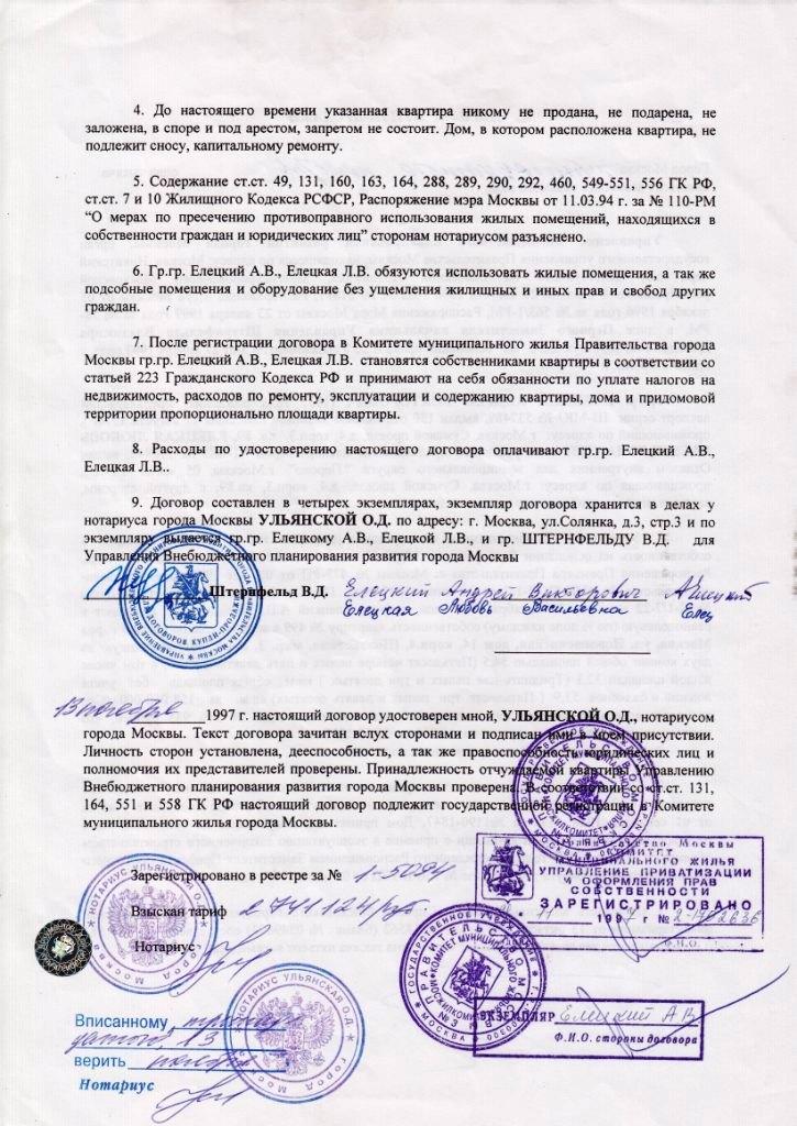 нотариальное удостоверение договора купли-продажи земельного участка может